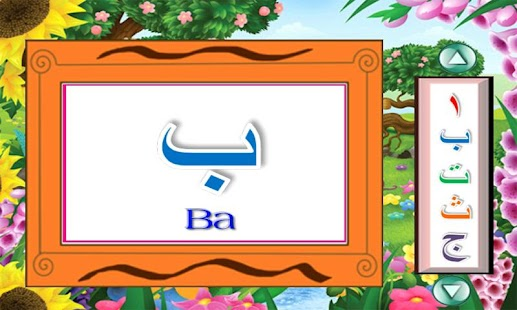 Educational Game - Hijaiyah- screenshot thumbnail