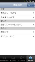 Screenshot of 語学プレーヤー〈NHK出版〉
