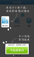 Screenshot of 四六级背单词