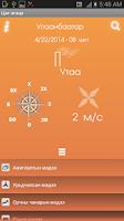 Screenshot of Цаг агаар - Tsag agaar