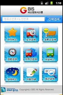 수도권 Bus - screenshot