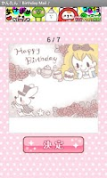 Screenshot of かんたん!Birthday Mail♪