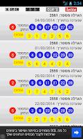 Screenshot of תוצאות הפיס בישראל