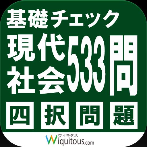 基礎チェック現代社会 教育 App LOGO-APP開箱王