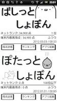 Screenshot of ○○っとしょぼんランキング