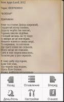Screenshot of Кобзар  Т.Г.Шевченко