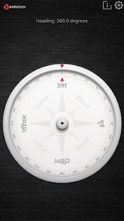 Compass [होकायंत्र]
