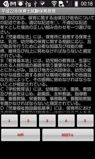 カコモン 保育士試験平成22年保育原理