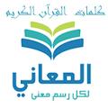 معاني كلمات القرآن الكريم APK for Bluestacks