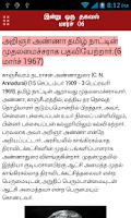 Screenshot of Om Tamil Calendar