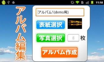 Screenshot of 想ひ出フォトフォト