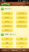 Screenshot of 顔文字モジ