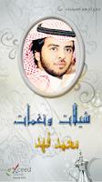 Screenshot of شيلات وأناشيد محمد فهد