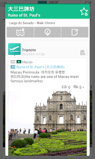 Tripnote - share your trip - screenshot