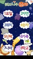 Screenshot of 해와나무 호호서당 유아한자게임