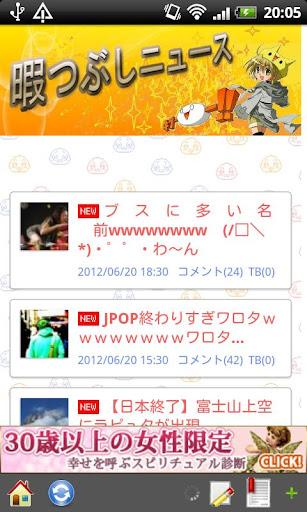 暇つぶしニュース~芸能・エンタメ・社会情勢