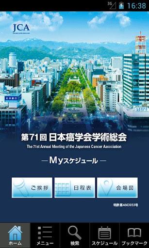 第71回日本癌学会学術総会 Myスケジュール