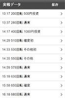 Screenshot of ジャンバリ収支表