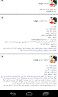 Screenshot of زواج مسيار - تعارف واتس اب