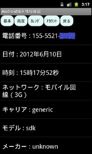 端末情報取得Free for Android 工具 App-愛順發玩APP