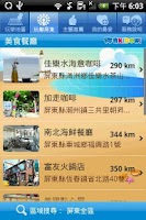 Screenshot of 屏東版阿貴KiDoWi