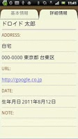 Screenshot of My電話帳