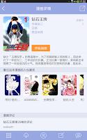 Screenshot of 漫画人:为爱漫画的人而生