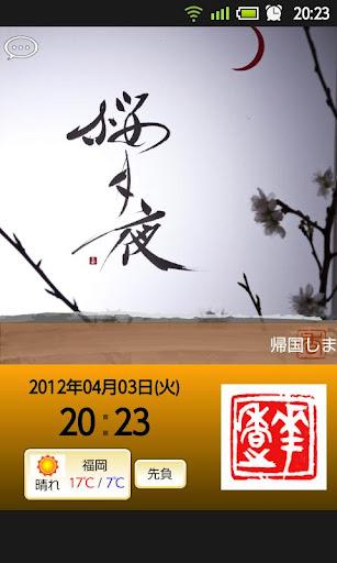 【免費生活App】ACal KOUNO-APP點子