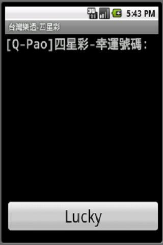 台灣樂透-四星彩 離線版