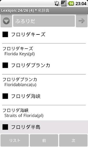 玩書籍App|日本獨特的名稱快譯通免費|APP試玩