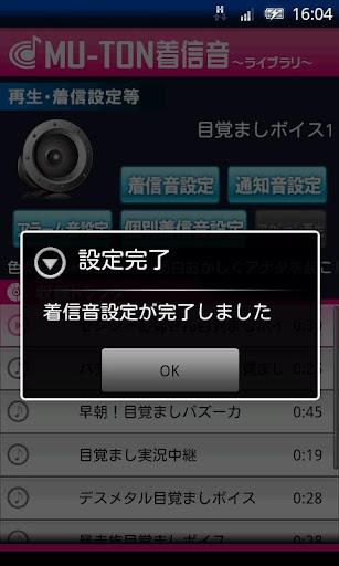 無料音乐Appの目覚ましボイスライブラリ1(MU-TON)|HotApp4Game