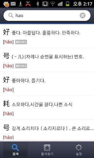 玩教育App|네이버 중한사전 Chinese Dictionary免費|APP試玩
