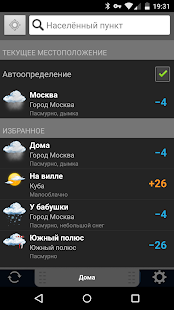 Gismeteo lite Screenshot