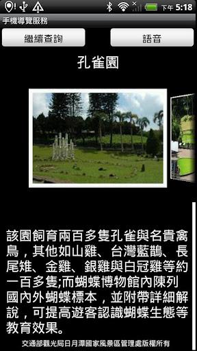 NFC手機導覽服務