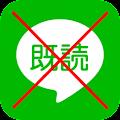 無既読-既読をつけないで長文も読める既読回避アプリ for Lollipop - Android 5.0