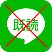 Download 無既読 - 既読をつけずに長文も読める既読回避アプリ APK for Android Kitkat
