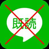 無既読 - 既読をつけずに長文も読める既読回避アプリ APK baixar
