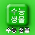 수능생물 (수능생명과학) icon