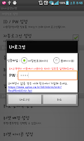 Screenshot of U+사용량위젯 (잔여량,사용량 조회 U+고객센터위젯)