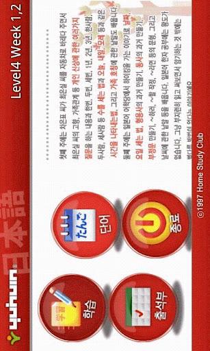 [완성]일본어닷컴 초급 레벨4-1