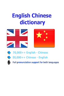 Chinese best dictionary - screenshot