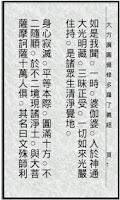 Screenshot of 圓覺經
