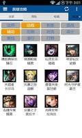 Screenshot of LOL英雄联盟攻略盒子