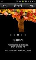 Screenshot of 등(燈)-두번째 소원