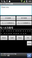 Screenshot of モールス符号生成器