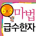 마법천자문 서당 급수한자 6급-2