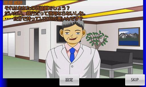 税務調査官の災難4【体験版】