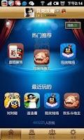 Screenshot of 手机QQ游戏大厅