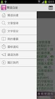 Screenshot of 爾道自建