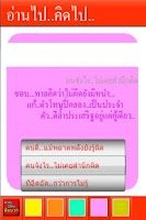Screenshot of คำคม7